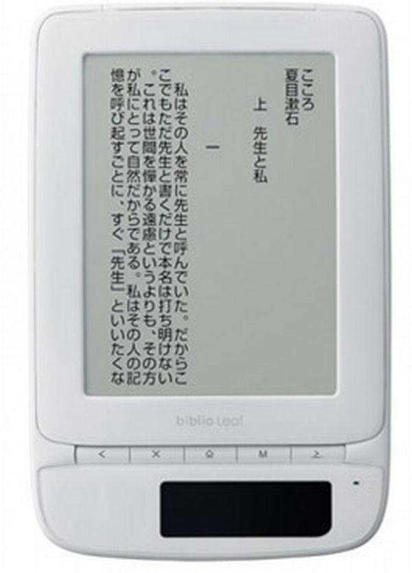 Toshiba-Biblio-Leaf - 2