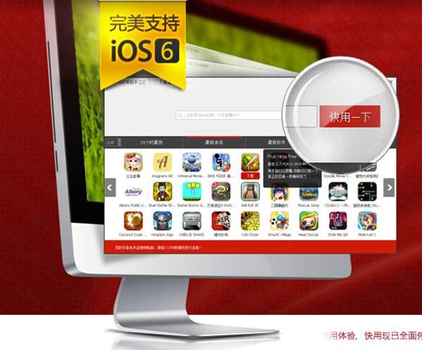 iPhone apps pirata 02